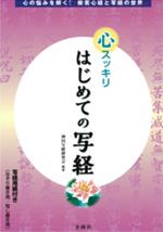 日本書写書道検定委員会 : 活動 ... : 漢字練習長 : 漢字